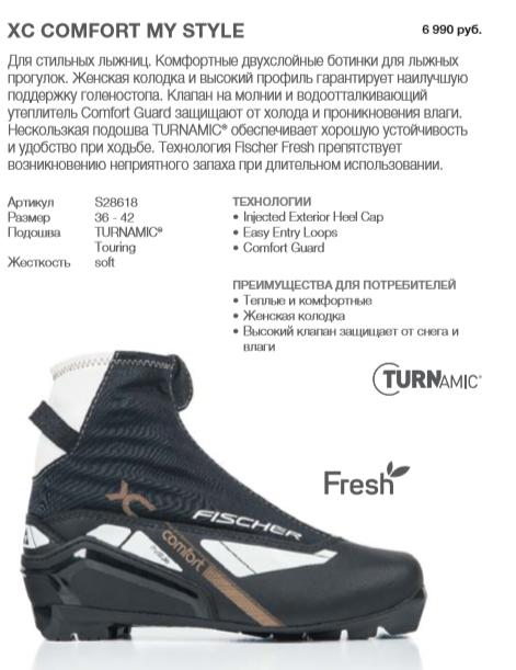 Купить Ботинки Fischer XC Comfort My Style 18-19 S28618 в Москве ... 8dbda079d62